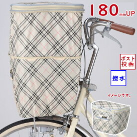 自転車カゴカバー KW258F ベージュチェック 前用 前カゴカバー2段式 収納たっぷり 撥水加工 ポイント消化 送料無料