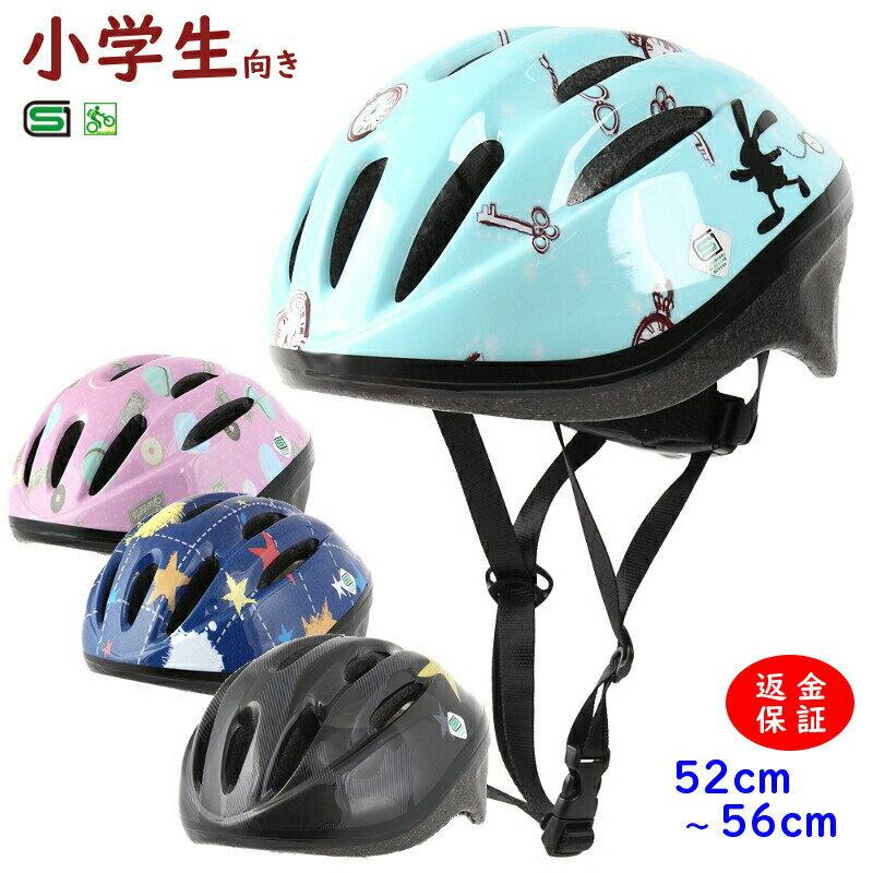 自転車ヘルメット 小学生 軽い 280g 安心 安全 SG規格 52cm〜56cm 子供用 おしゃれ かわいい 安心保証 キッズヘルメット OMV10