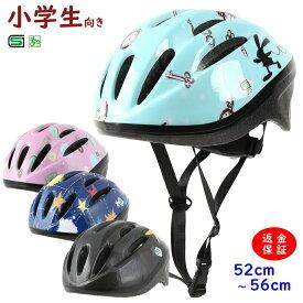 あす楽 自転車ヘルメット 小学生 軽い 280g SG規格 52cm〜56cm 子供用 おしゃれ かわいい 安心保証 キッズヘルメット OMV10