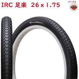 自転車タイヤ 26インチ IRC 井上タイヤ タイヤ チューブ(各1本) 足楽 26X1.75 電動アシストサイクルに 国産 日本製