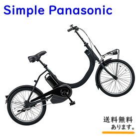 パナソニック SW BE-ELSW012B マットジェッドブラック電動アシスト自転車 8A 20インチ 小径 父の日 ギフト プレゼント