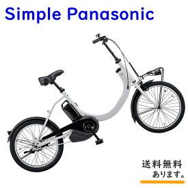パナソニック SW BE-ELSW012N マットクラウディグレー電動アシスト自転車 8A 20インチ 小径 父の日 ギフト プレゼント