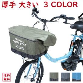 電動自転車 フロントバスケットカバー たっぷりカゴカバー 前 プリュイベニット 大きい 厚手 丈夫で容量アップ 雨の日 撥水 防水加工 オリンパス
