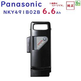 先着クーポン 電動自転車 バッテリー パナソニック NKY491B02 6.6Aリチウムイオンバッテリー 黒