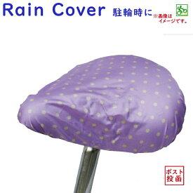 自転車 サドルカバー 水玉 防水 SCMTパープル 雨よけほこりよけ用 ドット柄 紫色 カラー豊富  梅雨対策 ポイント消化 送料無料