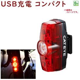 TL-LD635-R キャットアイ 自転車 テールライト RAPIDmini CATEYE USB充電 夜間 安全走行 明るい 父の日 送料無料