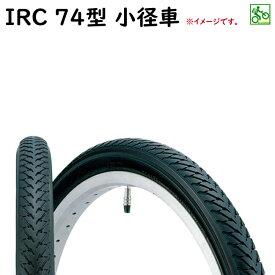 最大5000円オフ 自転車タイヤ 16インチ 2本 IRC 自転車タイヤ チューブセット 英式 16インチ(各2本)16X1.75 74型