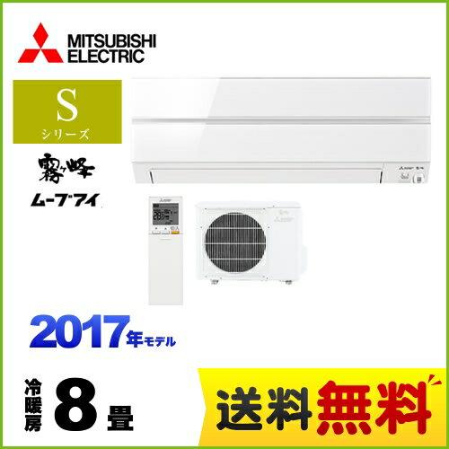 [MSZ-S2517-W] 三菱 ルームエアコン Sシリーズ 霧ヶ峰 デザインモデル 冷房/暖房:8畳程度 2017年モデル 家電量販店モデル 単相100V・15A パウダースノウ 【送料無料】 8畳用エアコン