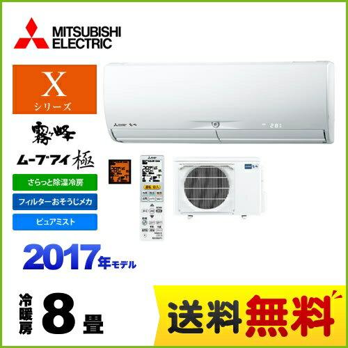 [MSZ-X2517-W] 三菱 ルームエアコン Xシリーズ 霧ヶ峰 ハイスペックモデル 冷房/暖房:8畳程度 2017年モデル 家電量販店モデル 単相100V・15A ウェーブホワイト 【送料無料】 8畳用エアコン