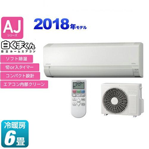 [RAS-AJ22H-W] 日立 ルームエアコン AJシリーズ 白くまくん シンプルモデル 冷房/暖房:6畳程度 2018年モデル 単相100V・15A スターホワイト 【送料無料】