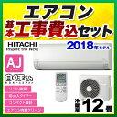 【工事費込セット(商品+基本工事)】[RAS-AJ36H-W] 日立 ルームエアコン AJシリーズ 白くまくん シンプルモデル 冷…