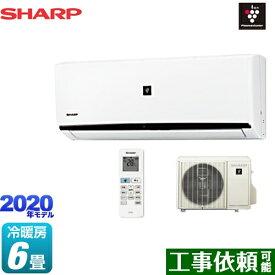 [AY-L22DH-W] シャープ ルームエアコン プラズマクラスターエアコン 冷房/暖房:6畳程度 AY-L-DHシリーズ 単相100V・15A プラズマクラスター7000搭載 ホワイト系 【送料無料】 冷暖房6畳