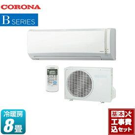 【楽天リフォーム認定商品】【工事費込セット(商品+基本工事)】[CSH-B2520R-W] コロナ ルームエアコン 基本性能を重視したシンプルスタイル 冷房/暖房:8畳程度 Bシリーズ ホワイト