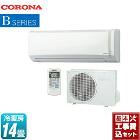 【楽天リフォーム認定商品】【工事費込セット(商品+基本工事)】[CSH-B4020R2-W] コロナ ルームエアコン 基本性能を重視したシンプルスタイル 冷房/暖房:14畳程度 Bシリーズ ホワイト