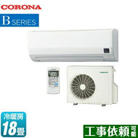 [CSH-B5620R2-W] コロナ ルームエアコン 基本性能を重視したシンプルスタイル 冷房/暖房:18畳程度 Bシリーズ 単相200V・15A 2020年モデル ホワイト 【送料無料】