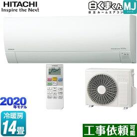 [RAS-MJ40K2-W] 日立 ルームエアコン 薄型エアコン 冷房/暖房:14畳程度 白くまくん MJシリーズ 単相200V・15A くらしセンサー搭載 スターホワイト 【送料無料】