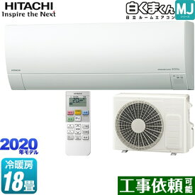 [RAS-MJ56K2-W] 日立 ルームエアコン 薄型エアコン 冷房/暖房:18畳程度 白くまくん MJシリーズ 単相200V・20A くらしセンサー搭載 スターホワイト 【送料無料】