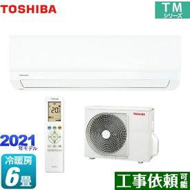 [RAS-2211TM-W] TMシリーズ 東芝 ルームエアコン シンプル&快適エアコン 冷房/暖房:6畳程度 単相100V・15A ホワイト 【送料無料】