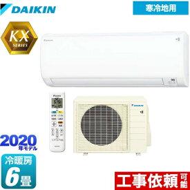 [S22XTKXP-W] ダイキン ルームエアコン 寒冷地向けベーシックエアコン 冷房/暖房:6畳程度 スゴ暖 KXシリーズ 単相200V・20A 室内電源タイプ ホワイト 【送料無料】