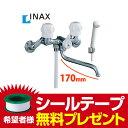 【後継品での出荷になる場合がございます】[BF-651-RU] INAX LIXIL 2ハンドルシャワーバス水栓 壁付タイプ スプレーシャワー 吐水口長さ:17...