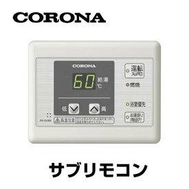 [RSI-SA38XP] 【代引不可】サブリモコン SAシリーズ 給湯専用 コロナ 石油給湯器部材オプション 【オプションのみの購入は不可】