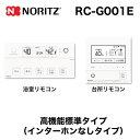 [RC-G001E] ノーリツ リモコン マルチセット 【台所用 浴室用セット】 高機能標準タイプ(インターホンなしタイプ) …