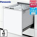 [NP-45MD8S] パナソニック 食器洗い乾燥機 M8シリーズ ハイグレードタイプ ドアパネル型 幅45cm 【NP-45MD7S の後継…
