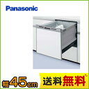 [NP-45MS7S]カード決済可能!パナソニック 食器洗い乾燥機 M7シリーズ 幅45cm 約5人分(40点) ミドルタイプ(コンパクト) ビルトイン食洗機 ...