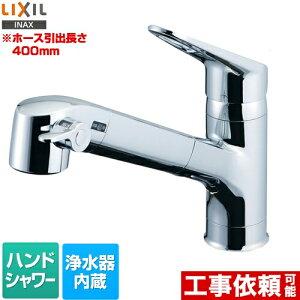 [RJF-771Y] LIXIL キッチン水栓 ハンドシャワー付 浄水器内蔵型 シングルレバー混合水栓 ホース引き出し長さ:400mm ホース引出し・シャワー付タイプ エコハンドル 一般地用 【送料無料】【JF-AB46