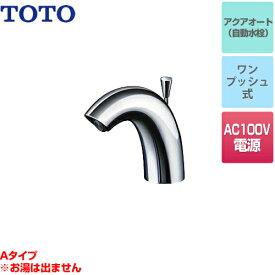 【工事対応不可】[TENA41A] TOTO 洗面水栓 Aタイプ ワンホールタイプ 単水栓 台付自動水栓 AC100タイプ 立水栓 スパウト長さ105mm お湯は出ません アクアオート ワンプッシュ式 【送料無料】