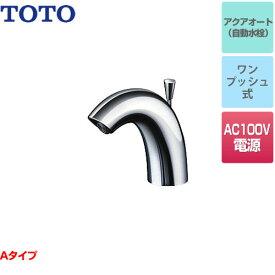 【工事対応不可】[TENA51A] TOTO 洗面水栓 Aタイプ ワンホールタイプ サーモスタット 台付自動水栓 AC100タイプ スパウト長さ105mm アクアオート ワンプッシュ式 【送料無料】
