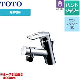 [TLN32TEFRZ] TOTO 洗面水栓 タッチスイッチ ワンホールタイプ 台付シングル混合水栓(ホース付きタイプ) スパウト長さ136mm 寒冷地用 ワンプッシュ式 メタルハンドル 【送料無料】