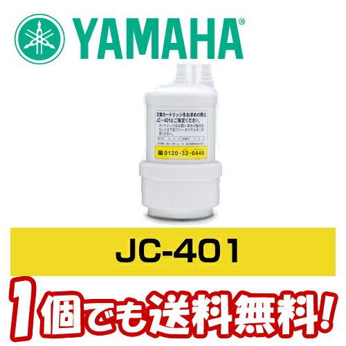 【送料無料】 [JC-401]1個でも送料無料! YAMAHA ビルトイン浄水器用カートリッジ 13物質除去