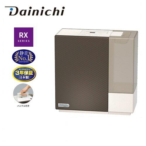 [HD-RX517-T] ダイニチ 加湿器 RXシリーズ 気化ハイブリッド式加湿器 メーカー3年保証 日本製 5.0Lタンク 加湿量:500ml/h プレミアムブラウン 【送料無料】