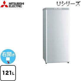[MF-U12D-S] 三菱 冷凍庫 Uシリーズ 右開き 片開きタイプ 121L 1ドア冷凍庫 ホームフリーザー 【1〜2人向け】 【小型】 シャイニーシルバー 【送料無料】【特別配送】 小型冷凍庫