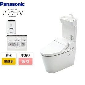 [XCH3013PWST]パナソニック トイレ NEWアラウーノV 3Dツイスター水流 節水きれい洗浄トイレ 壁排水120mm V専用トワレ新S3 手洗いあり 【送料無料】【組み合わせ便器】