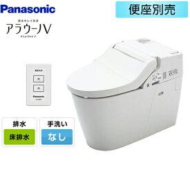 [XCH301WS]パナソニック トイレ NEWアラウーノV 3Dツイスター水流 節水きれい洗浄トイレ 床排水120mm・200mm 便座なし 手洗いなし 【送料無料】