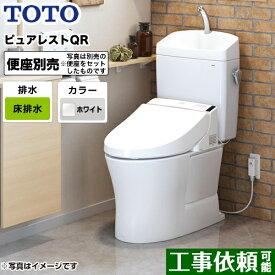 [CS232B--SH233BA-NW1] TOTO トイレ 組み合わせ便器(ウォシュレット別売) 排水心:200mm ピュアレストQR 一般地 手洗あり ホワイト 【送料無料】