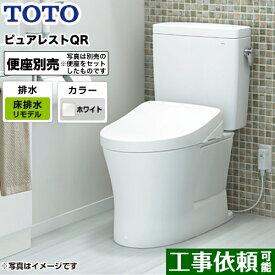 [CS232BM--SH232BA-NW1] TOTO トイレ 組み合わせ便器(ウォシュレット別売) 排水心:305mm〜540mm リモデル対応 ピュアレストQR 一般地 手洗なし ホワイト 【送料無料】
