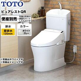 [CS232BP--SH233BA-NG2] TOTO トイレ 組み合わせ便器(ウォシュレット別売) 排水心:120mm ピュアレストQR 一般地 手洗あり ホワイトグレー 【送料無料】