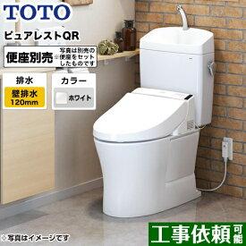 [CS232BP--SH233BA-NW1] TOTO トイレ 組み合わせ便器(ウォシュレット別売) 排水心:120mm ピュアレストQR 一般地 手洗あり ホワイト 【送料無料】