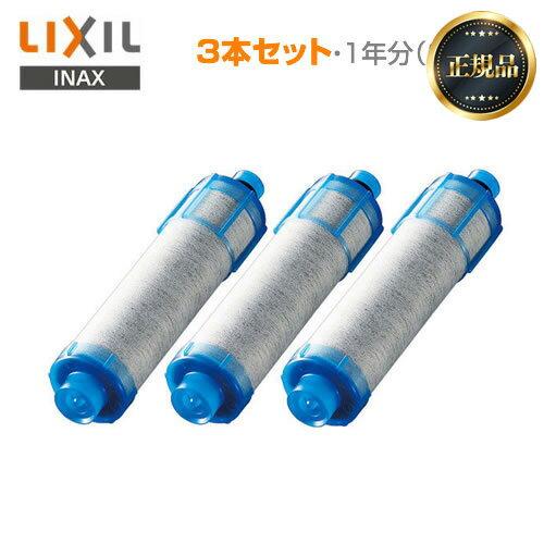 [JF-21-T]INAX カートリッジ 浄水器カートリッジ 交換用カートリッジ 3本セット(1年分) 高塩素除去タイプ イナックス オールインワン浄水栓 【送料無料】
