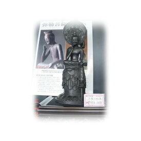仏像 弥勒菩薩(みろくぼさつ) 蝋型青銅製 喜多敏勝作 中宮寺タイプ 高さ36cm