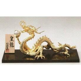 高岡銅器 置物 皇龍(五本爪の龍) 銅製 桐箱入 t41-55 龍の置物 金色の龍 竜【送料無料】