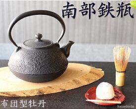 免疫力アップ 南部鉄瓶 布団型牡丹 1.6L【送料無料】日本製 お土産 南部鉄器 鉄瓶 MADE IN JAPAN Ironkettle お茶 茶道 お抹茶 日本茶 緑茶