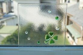 フュージング ガラス玉とクローバー 透けるきみどり 12cm×12cm