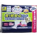 アテント 尿取りパッド 夜用 1枚安心尿とりパッド 超大判 男女兼用 約10回吸収 26枚×3セット