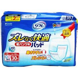 リフレ 紙パンツ用尿とりパッド ズレなく快適 男女兼用 約2回分吸収 30枚入×8セット