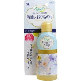 ランジェリー用洗剤 下着用 サラサーティ 経血 おりもの用 つけ置き洗い ソープの香り 120ml
