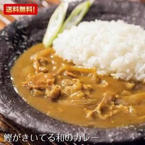 【予約商品】鰹がきいてる和のカレー 和のカレー 20食入り カレー スープ「のし・包装不可」